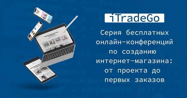 Онлайн-конференция «Конкуренты. Структура каталога. Интернет-магазин и закон»