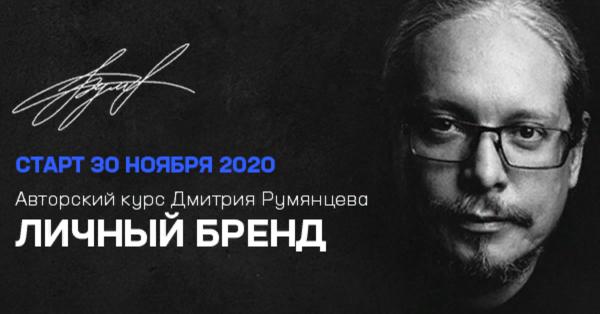 Онлайн-курс Дмитрия Румянцева «Личный бренд»