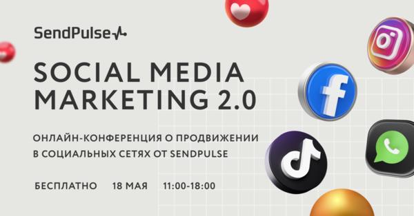 Онлайн-конференция о продвижении в социальных сетях Social Media Marketing 2.0