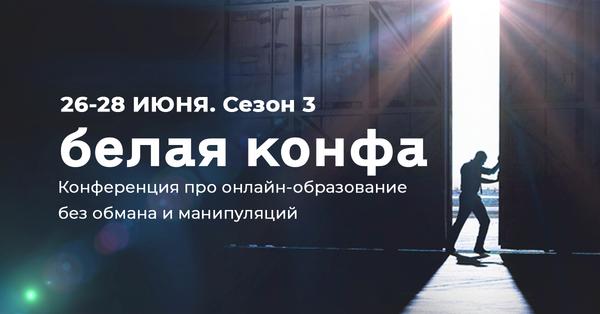 Конференция про онлайн-образование «Белая конфа»
