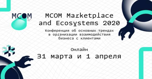 MCOM Marketplace and Ecosystems