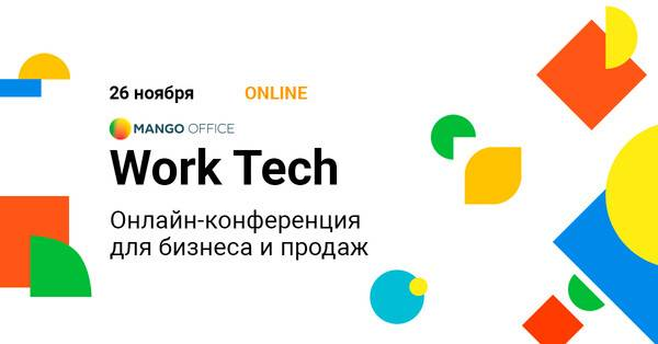 Онлайн-конференция WorkTech о технологиях для бизнеса и продаж