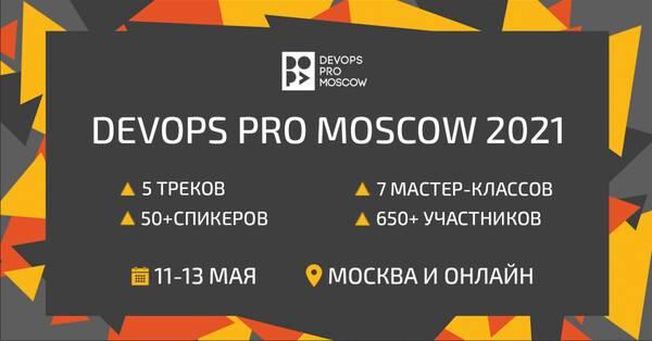 DevOps Pro Moscow 2021