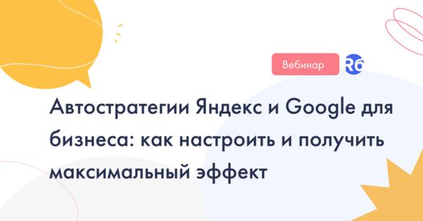 Автостратегии Яндекс и Google для бизнеса: как настроить и получить максимальный эффект