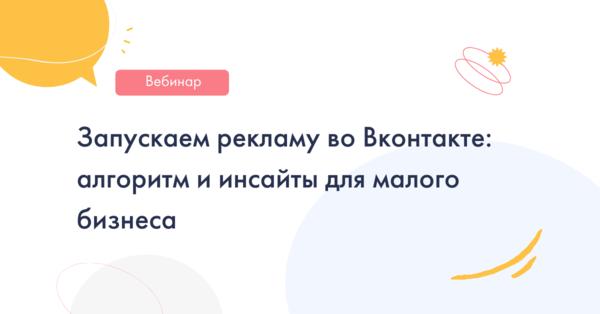 Запускаем рекламу во Вконтакте: алгоритм и инсайты для малого бизнеса