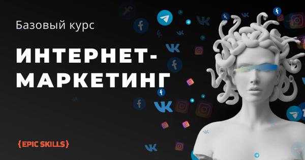 """Курс """"Основной интернет-маркетинг"""" от Epic Skills"""