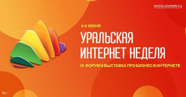 Уральская Интернет Неделя 2020
