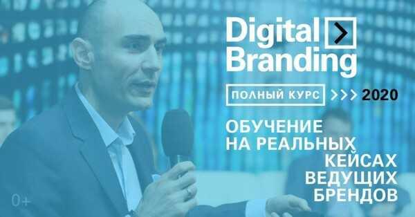 Digital Branding. Полный курс digital маркетинга для бренд-менеджеров и маркетологов.