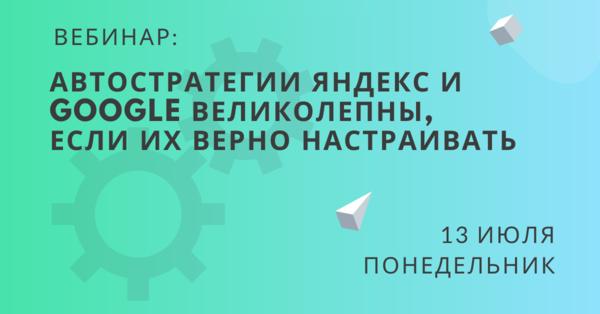 Вебинар «Автостратегии Яндекс и Google великолепны если их верно настраивать»