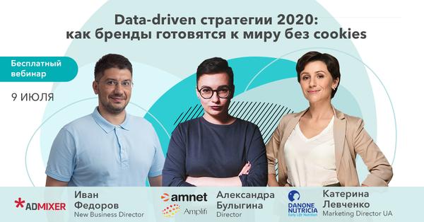 Бесплатный вебинар Data-driven стратегии 2020: как бренды готовятся к миру без cookies