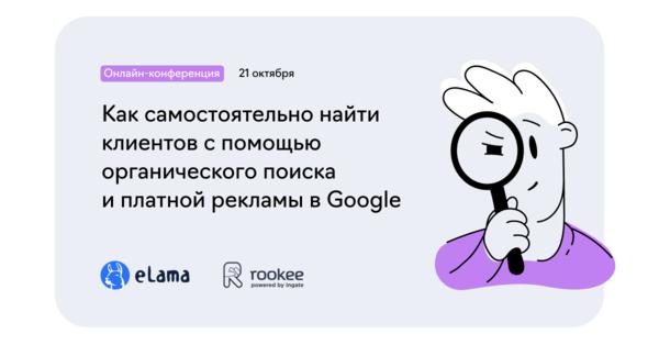 Как самостоятельно найти клиентов с помощью органического поиска и платной рекламы в Google