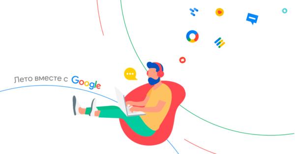 Лето вместе с Google