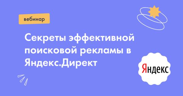 Как быстро запустить поисковую рекламу в Яндекс.Директ?