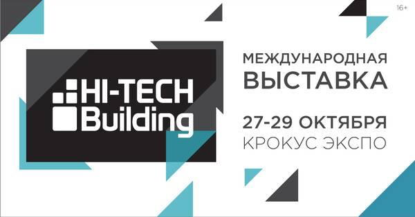 Выставка HI-TECH BUILDING 2020