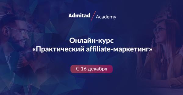 Курс «Практический affiliate-маркетинг»