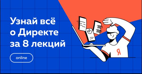 Видеокурс по работе в Яндекс.Директе