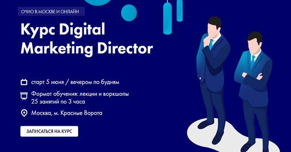 Курс Digital Marketing Director