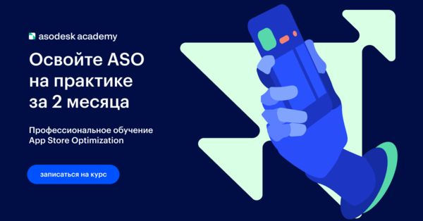 Курс Asodesk Academy 14 по продвижению приложения в поиске App Store и Google Play