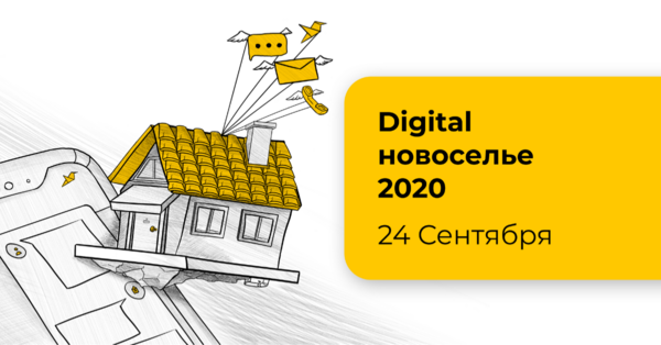 Онлайн-конференция «Digital новоселье 2020»