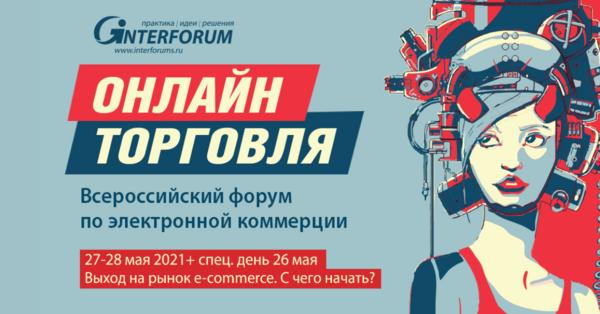 ОНЛАЙН ТОРГОВЛЯ 2021 | Всероссийский форум по электронной коммерции