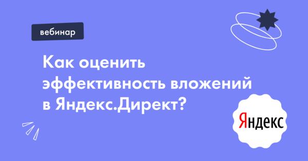 Как оценить эффективность вложений в Яндекс.Директ и повысить возврат инвестиций