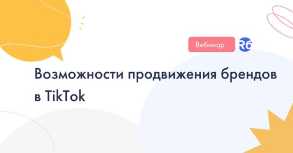 Возможности продвижения брендов в TikTok