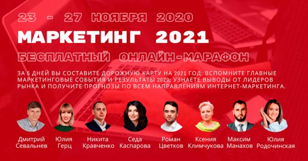Онлайн-марафон «Маркетинг 2021»