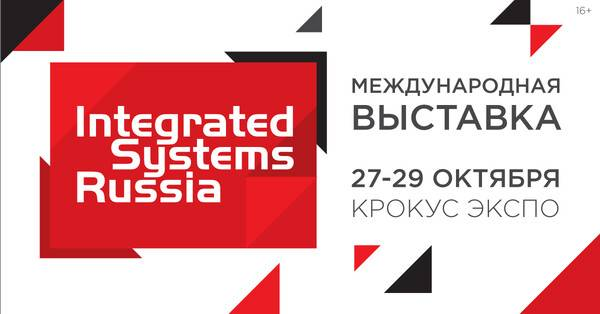 Выставка Integrated Systems Russia 2020