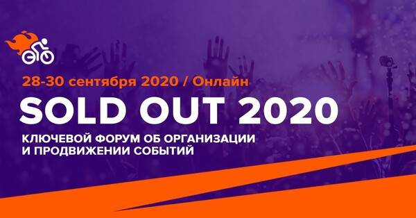 Форум организаторов событий SOLD OUT 2020