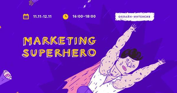Онлайн-интенсив «Marketing superhero»