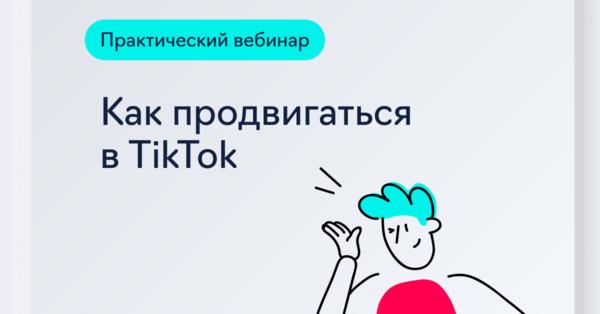 Практика запуска платной рекламы в TikTok Ads