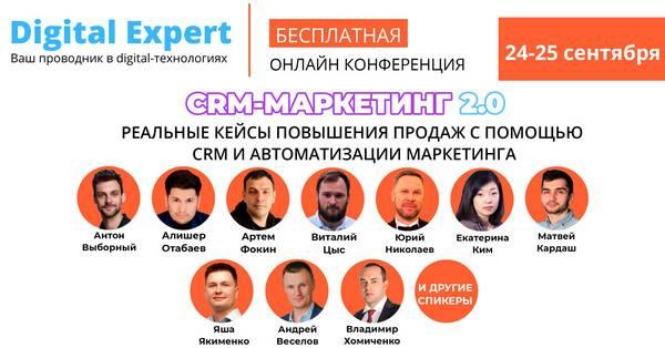 Онлайн-конференция «CRM-маркетинг 2.0»