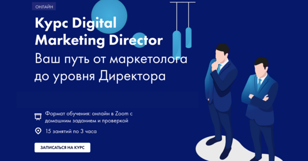 DigitalMarketing Director