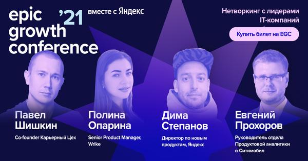 Epic Growth Conference 2021 — главная конференция про стратегии и тактики роста продуктов