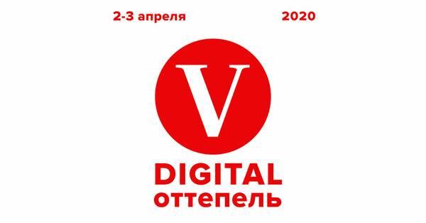 Digital-Оттепель