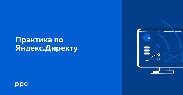 Практика по Яндекс.Директу