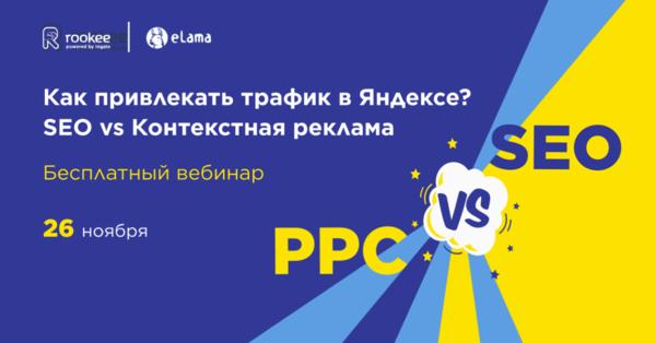 Как привлекать трафик в Яндексе SEO vs Контекстная реклама