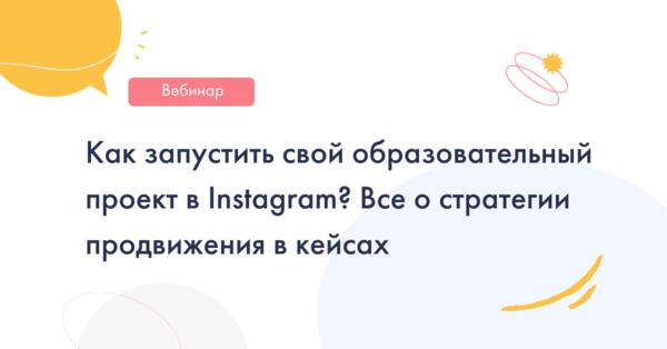 Как запустить свой образовательный проект в Instagram? Все о стратегии продвижения в кейсах