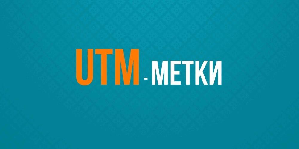 С чего начать: что нужно знать о UTM-метках