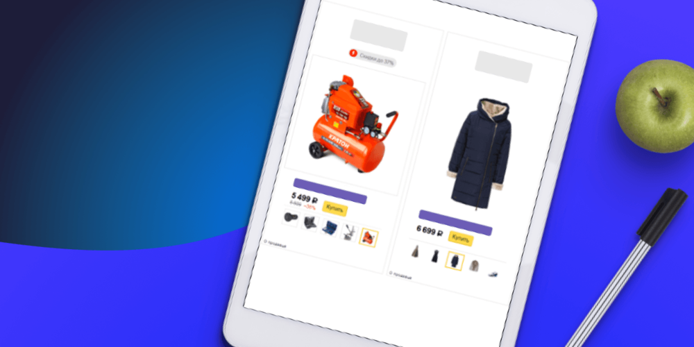 Смарт-баннеры для интернет-магазина: пять рекомендаций по использованию и настройке