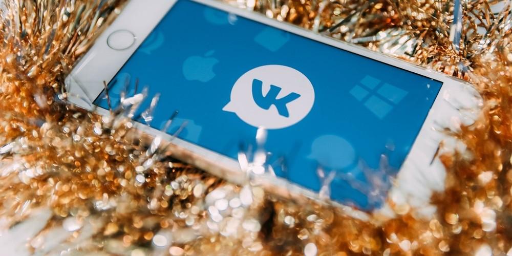 Как подготовить новогоднюю маркетинговую кампанию во«ВКонтакте»