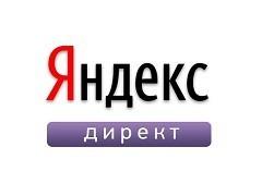 Что такое Яндекс.Директ и зачем он нужен?