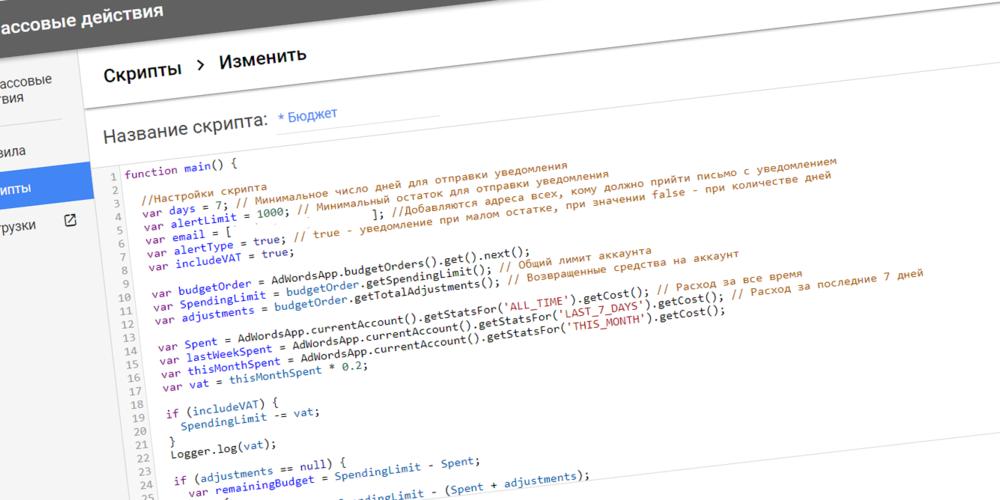 Скрипты в новом интерфейсе AdWords: обзор изменений