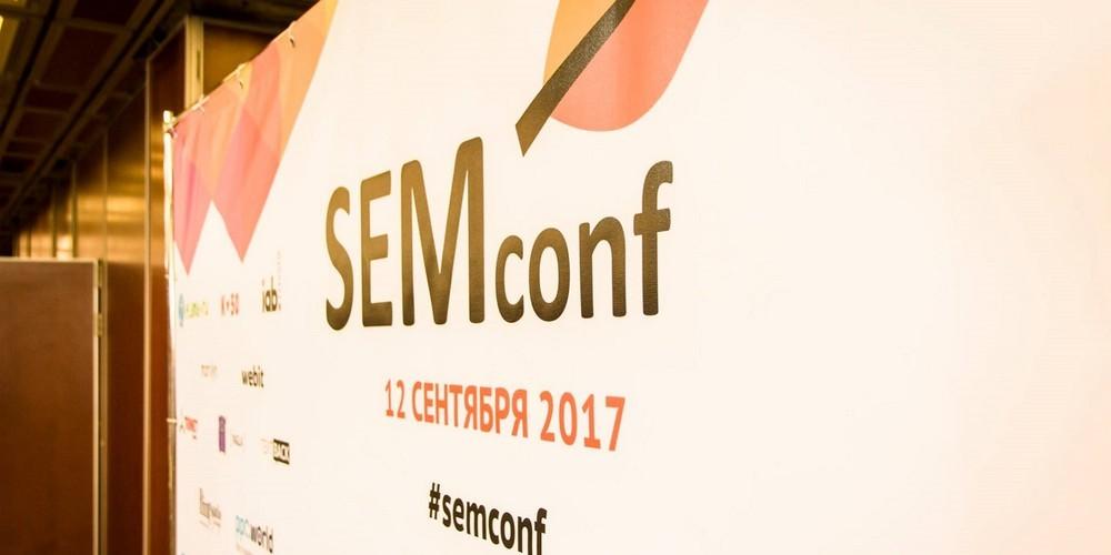Конференция SEMconf 2017