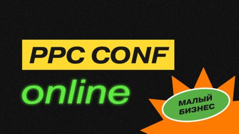 PPC CONF: интернет-маркетинг для малого бизнеса