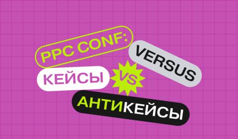 Записи докладов «PPC CONF: кейсы vs антикейсы»