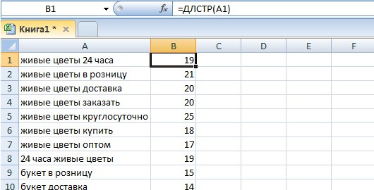 formuly-excel-1