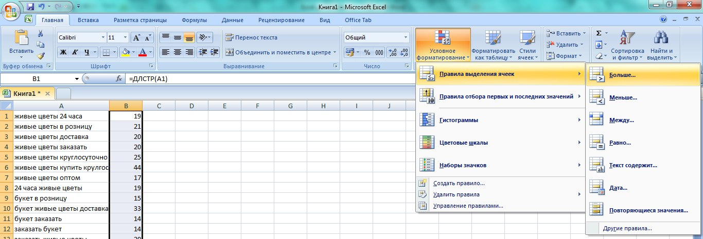 formuly-excel-2