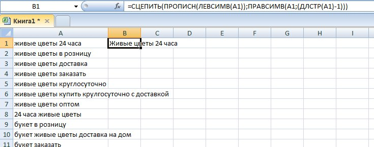 formuly-excel-5