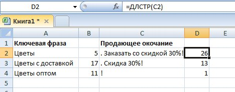 formuly-excel-7